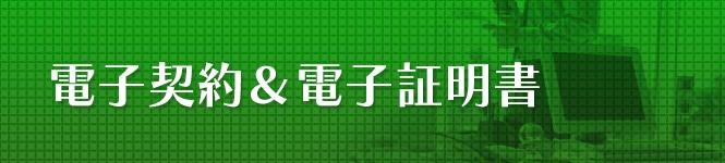 title_denshi